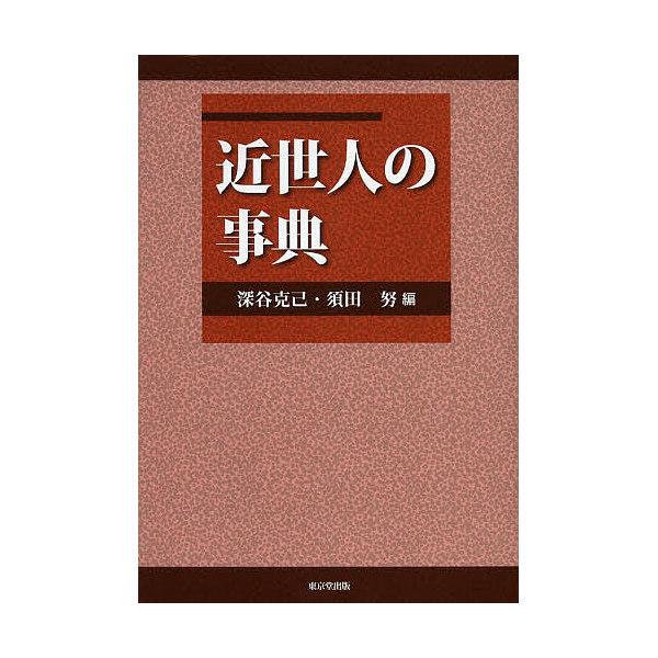 近世人の事典/深谷克己/須田努