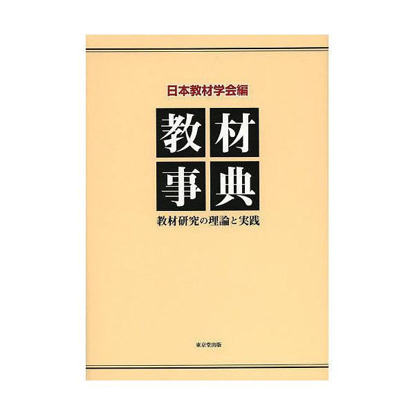 教材事典 教材研究の理論と実践/日本教材学会