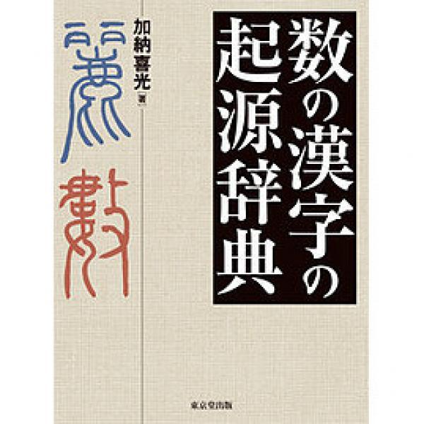 数の漢字の起源辞典/加納喜光