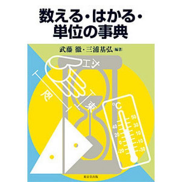 数える・はかる・単位の事典/武藤徹/三浦基弘