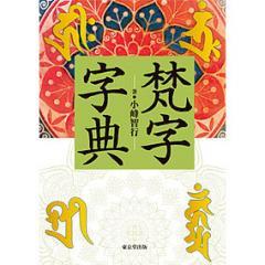 梵字字典/小峰智行
