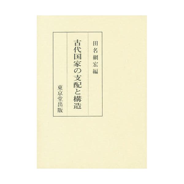 古代国家の支配と構造/田名網宏