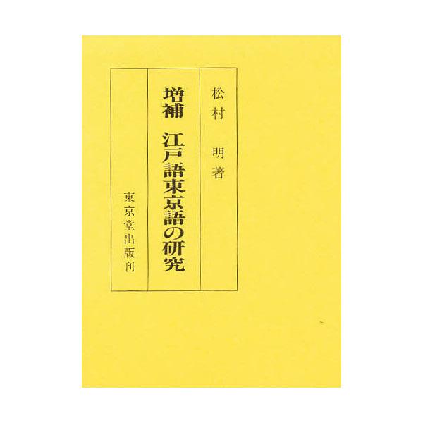 江戸語東京語の研究/松村明
