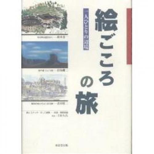 絵ごころの旅 一人ひとりの辺境/鈴木喜一/旅行