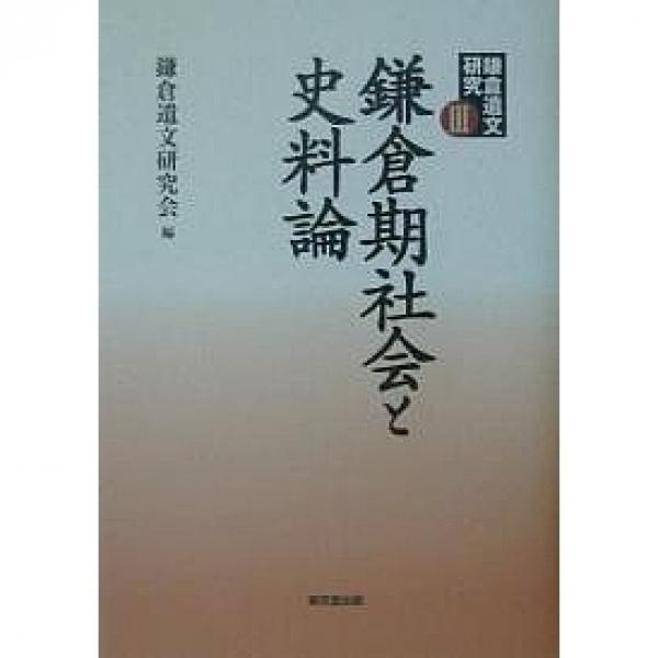 鎌倉遺文研究 3/鎌倉遺文研究会