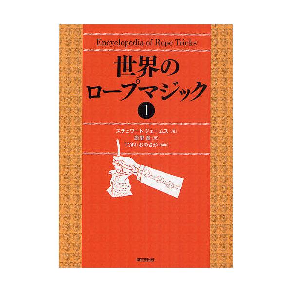 世界のロープマジック 1/スチュワート・ジェームス/壽里竜/TON・おのさか
