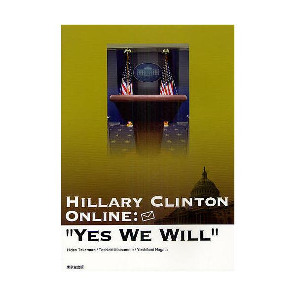 私を大統領に ヒラリー・クリントンのEメールから英語を学ぶ/竹村日出夫/松本利秋/永田喜文