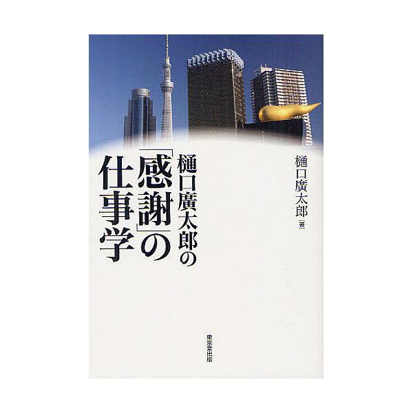 樋口廣太郎の「感謝」の仕事学/樋口廣太郎
