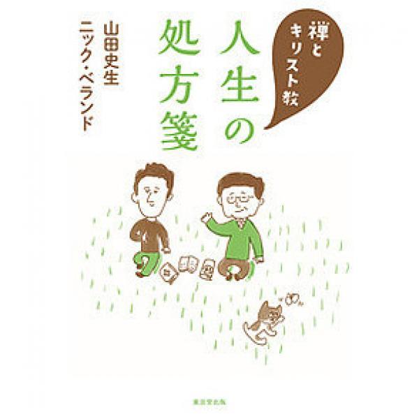 禅とキリスト教人生の処方箋/山田史生/ニック・ベランド