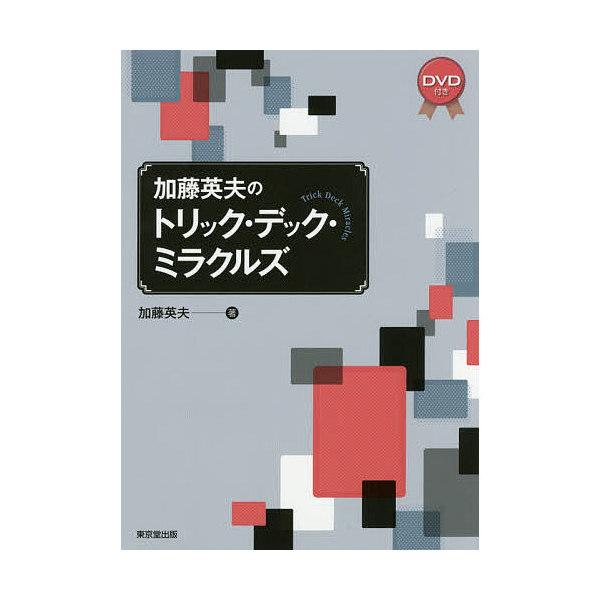 加藤英夫のトリック・デック・ミラクルズ/加藤英夫
