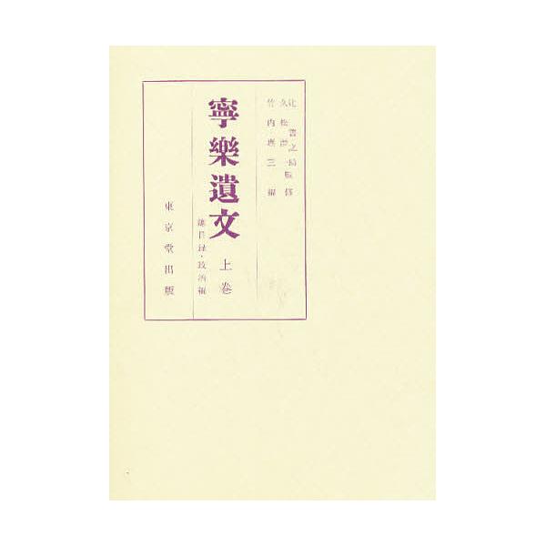 寧楽遺文 上巻/竹内理三
