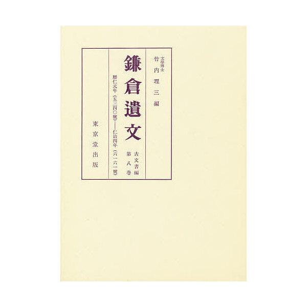鎌倉遺文 古文書編 第8巻/竹内理三