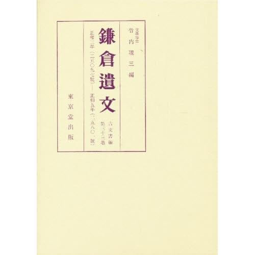 鎌倉遺文 古文書編 第33巻/竹内理三