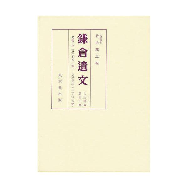 鎌倉遺文 古文書編 第40巻/竹内理三
