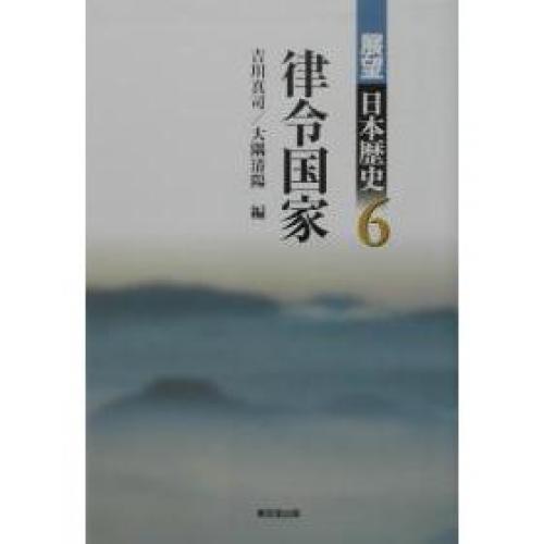 展望日本歴史 6/吉川真司/大隅清陽