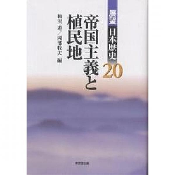 展望日本歴史 20/柳沢遊/岡部牧夫