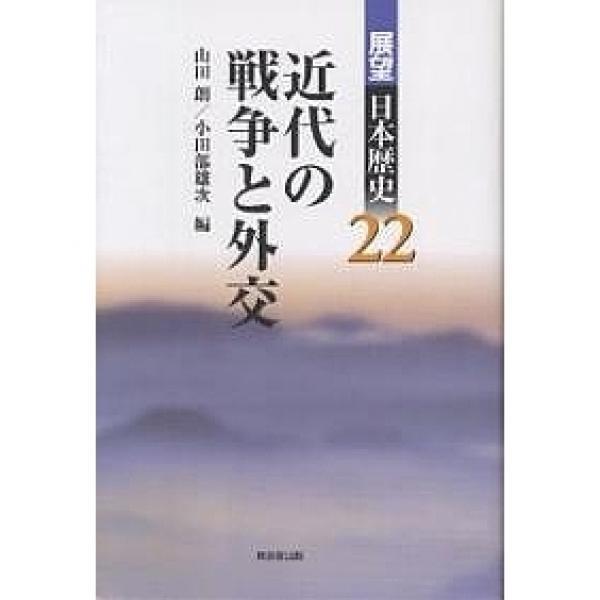 展望日本歴史 22/山田朗/小田部雄次