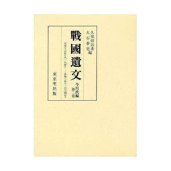 戰國遺文 今川氏編第2巻