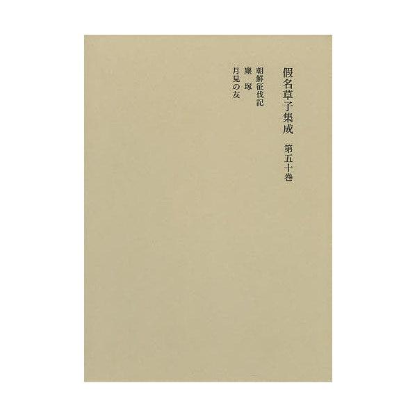 假名草子集成 第50卷