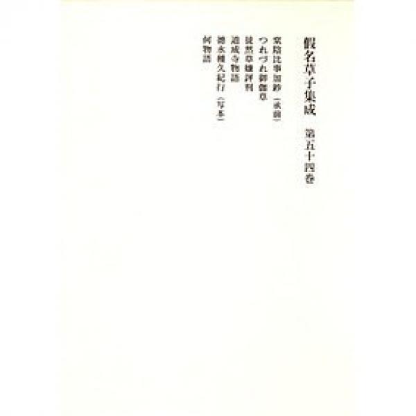 假名草子集成 第54卷