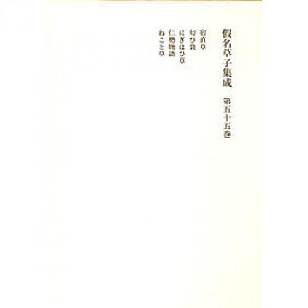 假名草子集成 第55卷