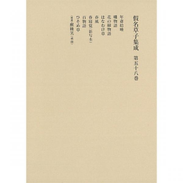 假名草子集成 第58卷