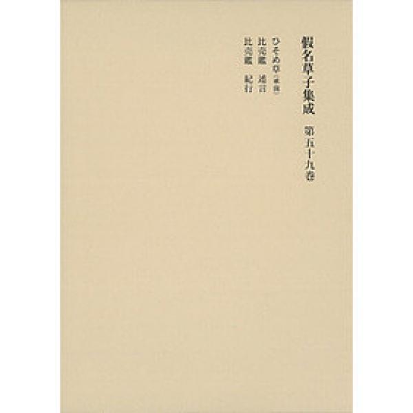 假名草子集成 第59卷