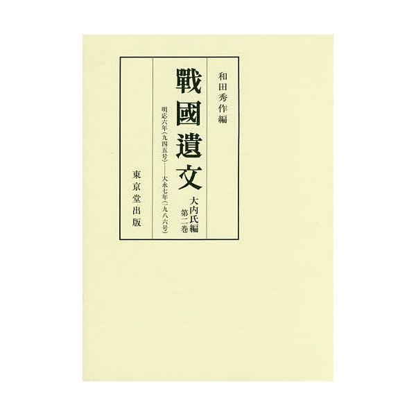 戰國遺文 大内氏編第2巻