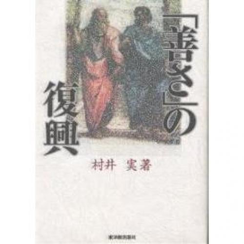 「善さ」の復興/村井実