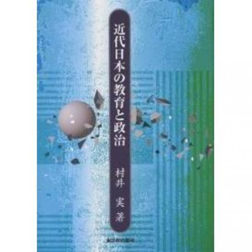 近代日本の教育と政治/村井実