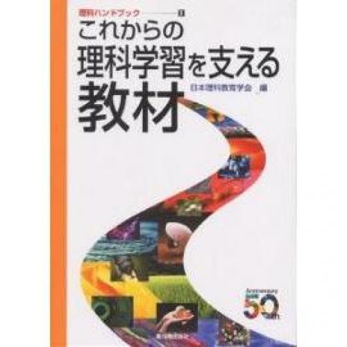 これからの理科学習を支える教材 50th anniversary/日本理科教育学会