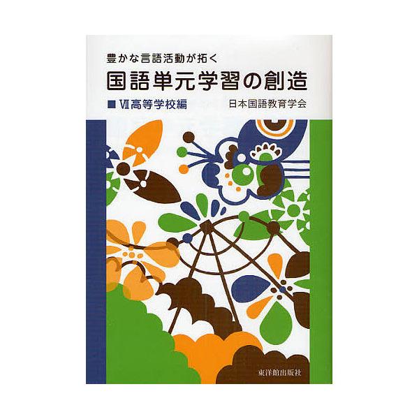 国語単元学習の創造 豊かな言語活動が拓く 7/日本国語教育学会