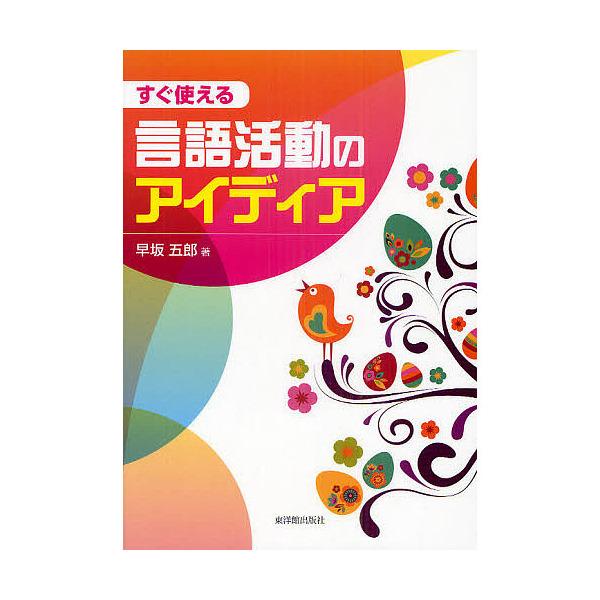 すぐ使える言語活動のアイディア/早坂五郎