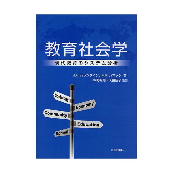教育社会学 現代教育のシステム分析/J.H.バランタイン/F.M.ハマック/牧野暢男