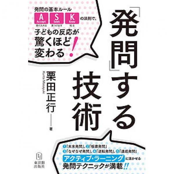 「発問」する技術 発問の基本ルールASKの法則で、子どもの反応が驚くほど変わる!/栗田正行
