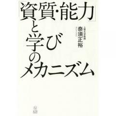 「資質・能力」と学びのメカニズム/奈須正裕