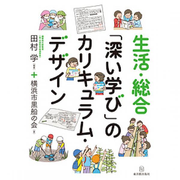 生活・総合「深い学び」のカリキュラム・デザイン/田村学/横浜市黒船の会