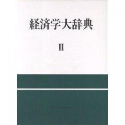 経済学大辞典 2/熊谷尚夫