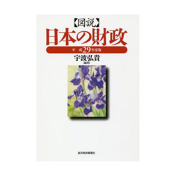 図説日本の財政 平成29年度版/宇波弘貴