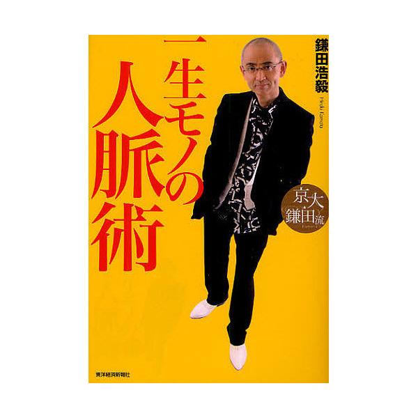 一生モノの人脈術 京大・鎌田流/鎌田浩毅