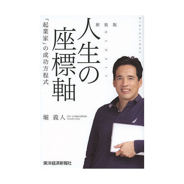 人生の座標軸 「起業家」の成功方程式/堀義人