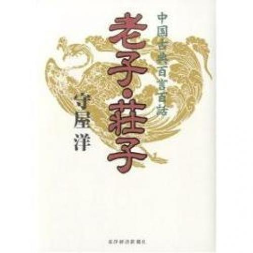 老子・荘子 中国古典百言百話/守屋洋