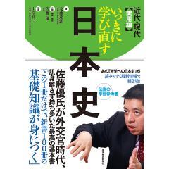 いっきに学び直す日本史 実用編/安藤達朗/佐藤優/解説山岸良二