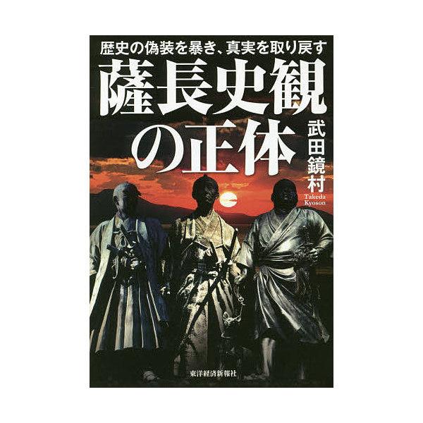 薩長史観の正体 歴史の偽装を暴き、真実を取り戻す/武田鏡村