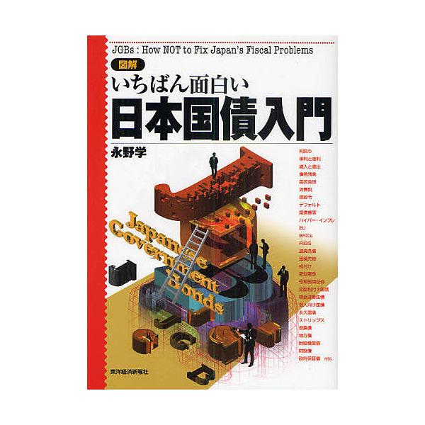 図解いちばん面白い日本国債入門/永野学