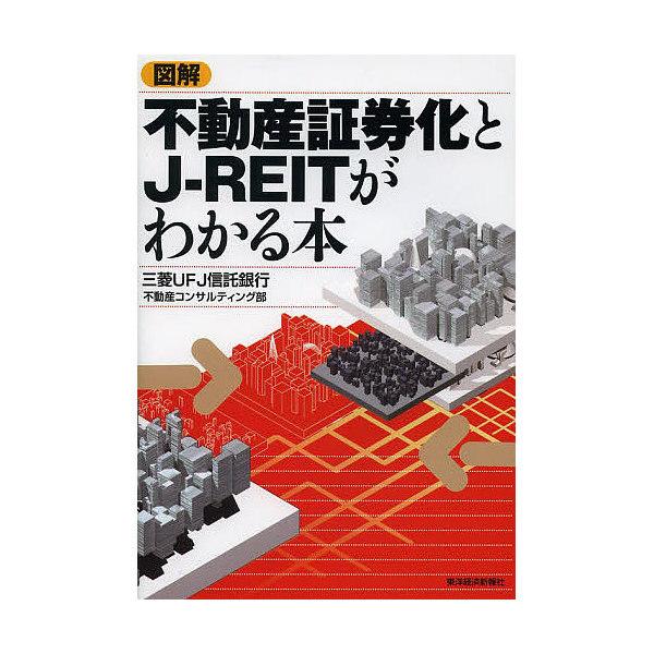 図解不動産証券化とJ-REITがわかる本/三菱UFJ信託銀行不動産コンサルティング部