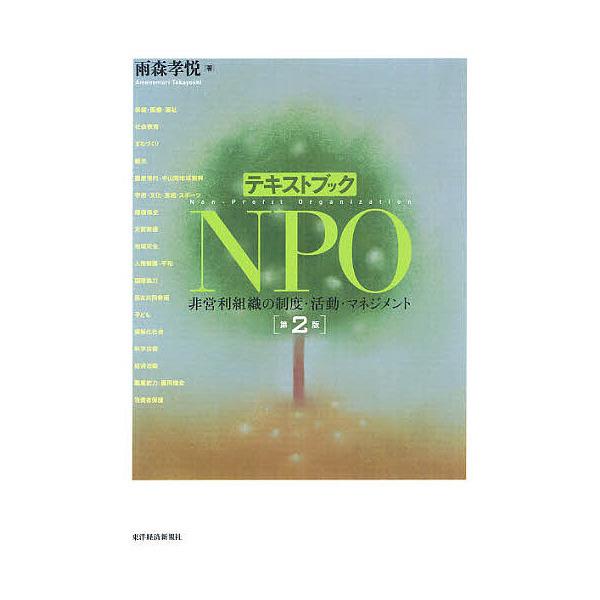 テキストブックNPO 非営利組織の制度・活動・マネジメント/雨森孝悦