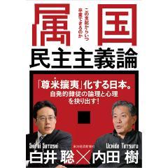 属国民主主義論 この支配からいつ卒業できるのか/内田樹/白井聡