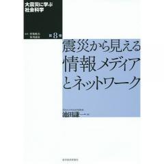大震災に学ぶ社会科学 第8巻/村松岐夫/恒川惠市