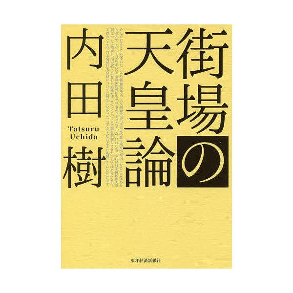 街場の天皇論/内田樹